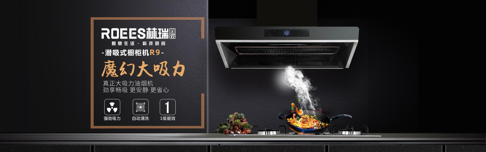 重庆厨房电器设备厂家